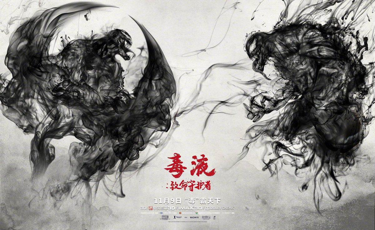 Веном в Китае