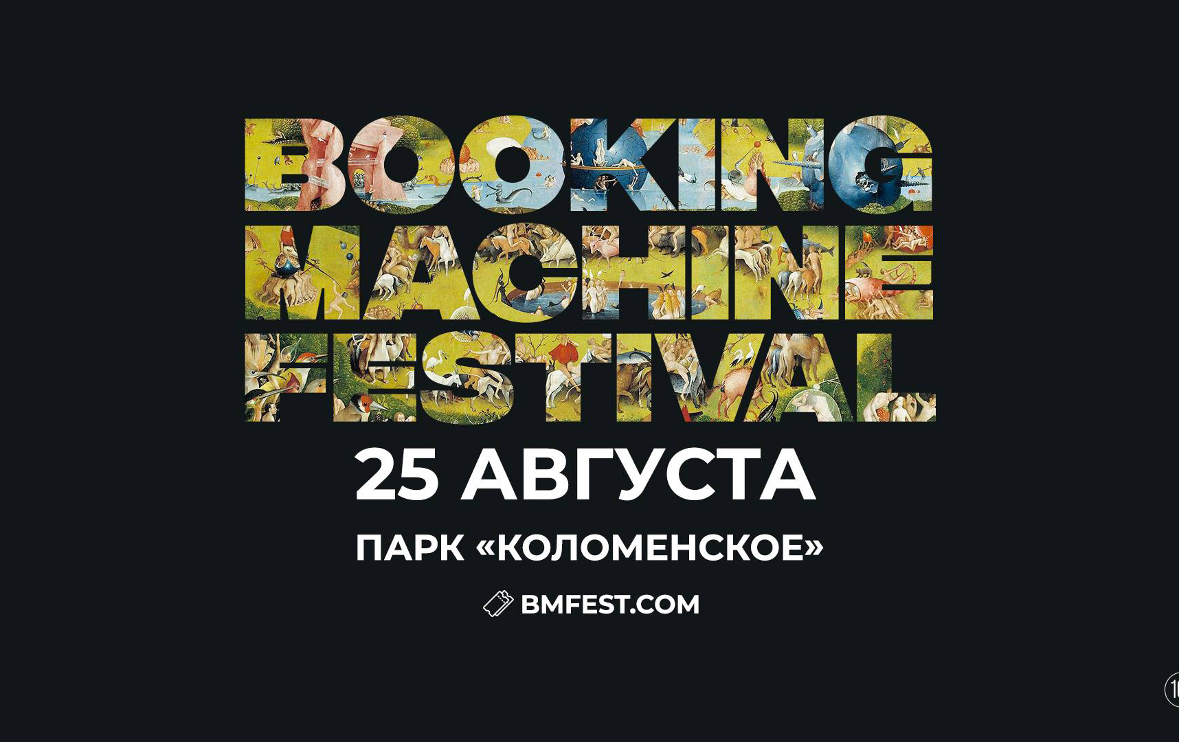 Логотип Booking Machine Fest