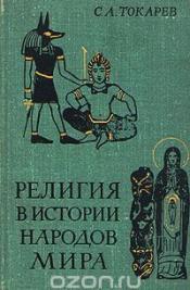 токарев с.а о религии как социальном явлении коротко