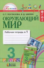 Решебник От Путина 3 Класс Рабочему Тетради По Окружающему Миру