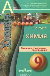 9 а.а минченков журин, химия. решебник е.е. гдз класс.,