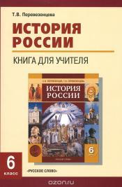 Книга россии 2012 учебник