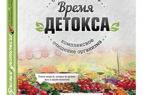 ДЕТОКС ПЛАН КАРЕН ФИШЕР СКАЧАТЬ БЕСПЛАТНО