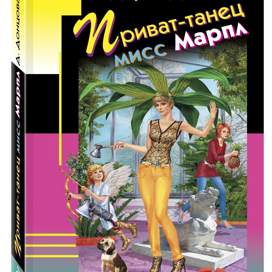 ДОНЦОВА ПРИВАТ-ТАНЕЦ МИСС МАРПЛ СКАЧАТЬ БЕСПЛАТНО