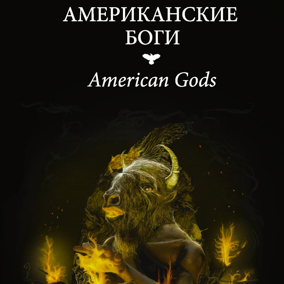 essay on american gods American gods essays: over 180,000 american gods essays, american gods term papers, american gods research paper, book reports 184.
