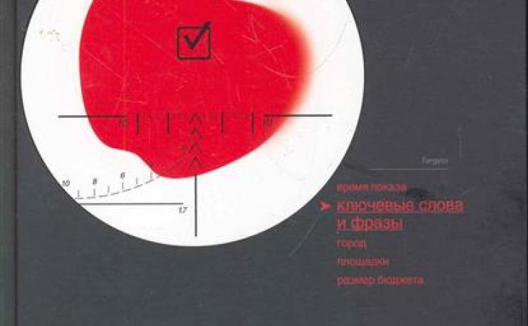 Контекстная реклама бабаев евдокимова иванов