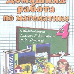 Решебник по математике м.и моро и др математика