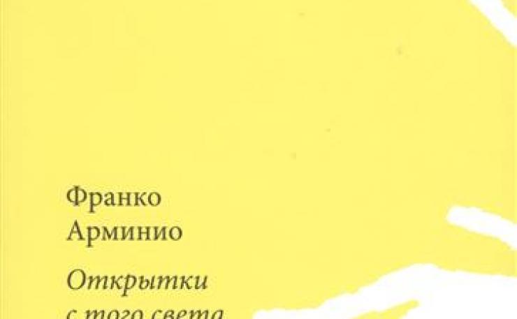 открытки с того света на телефон восточных народов также