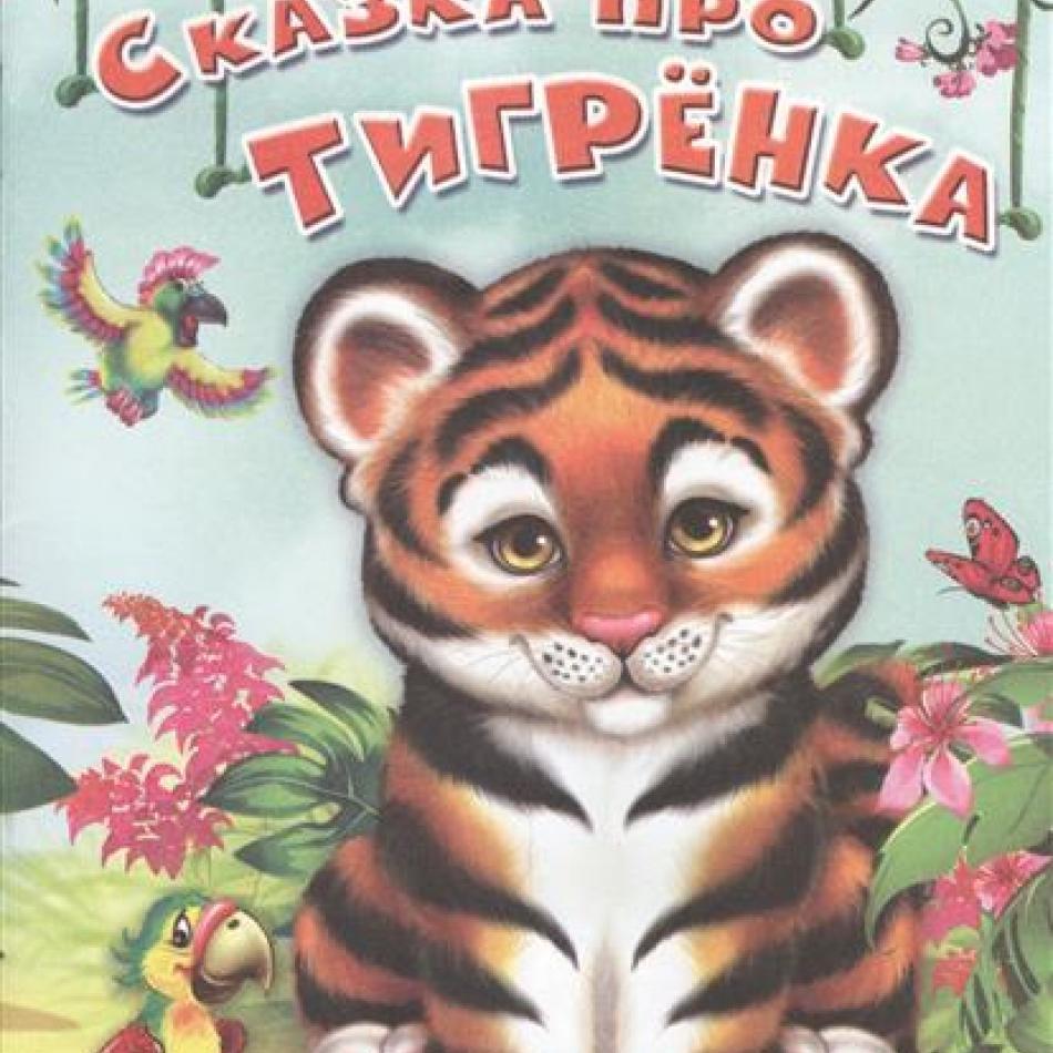 сказка про тигренка с картинками изделия фирмы