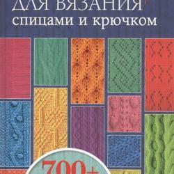 Узоры для вязания спицами и крючком 700 рисунков узоров и мотивов 59