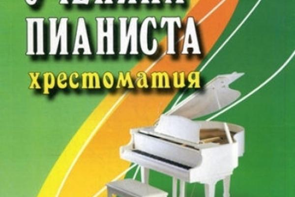 АЛЬБОМ УЧЕНИКА ПИАНИСТА 1 КЛАСС ХРЕСТОМАТИЯ СКАЧАТЬ БЕСПЛАТНО