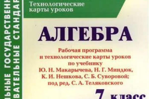 ТЕХНОЛОГИЧЕСКИЕ КАРТЫ УРОКОВ ПО АЛГЕБРЕ 8 КЛАСС МАКАРЫЧЕВ СКАЧАТЬ БЕСПЛАТНО