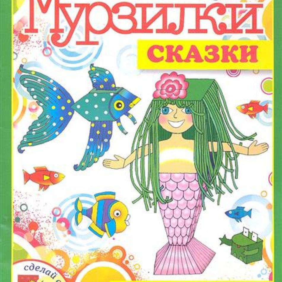 Как сделать детский журнал самому