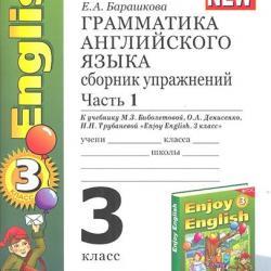 Английского к класс решебник 3 биболетова сборник грамматика упражнений учебника языка