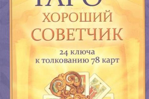 ТАРО ХОРОШИЙ СОВЕТЧИК 24 КЛЮЧА К ТОЛКОВАНИЮ 78 КАРТ СКАЧАТЬ БЕСПЛАТНО