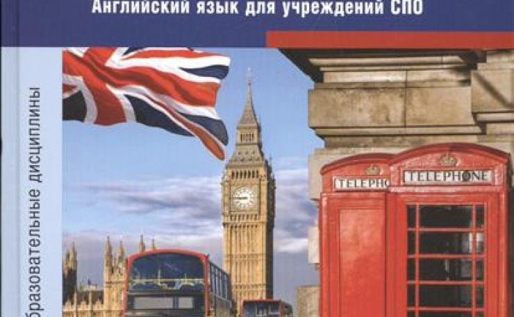 Решебник для английского языка для учреждений спо