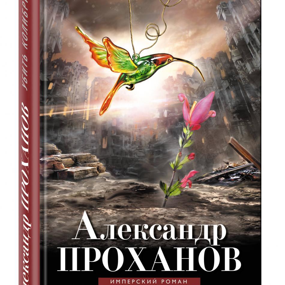 Колибри для электронных книг скачать бесплатно