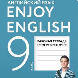 Английской гдз з класс 8