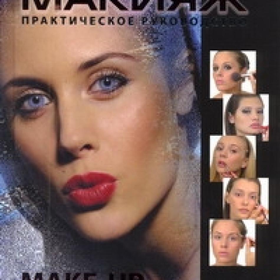 Мода стиль макияж книги