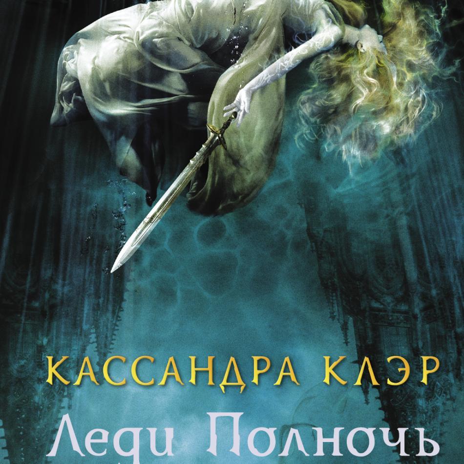 касандра клер книги темные искуства водохрани?лище искусственный